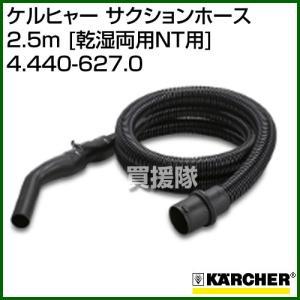 ケルヒャー 乾湿両用NT用 サクションホース 2.5m パワーフィルター 4.440-627.0 karcher業務用掃除機オプション|truetools