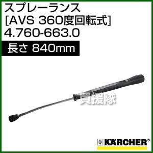 ケルヒャー 高圧洗浄機用 スプレーランス AVS 360゜回転式 840mm 4.760-663.0|truetools