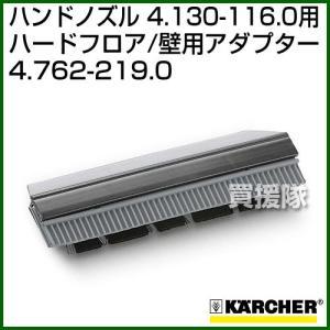 ケルヒャー カーペットリンスクリーナー用 ハンドノズル 4.130-116.0用 ハードフロア/壁用アダプター 4.762-219.0|truetools