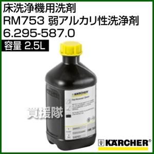 ケルヒャー 床洗浄機用洗剤 RM753 弱アルカリ性洗浄剤 2.5L 6.295-587.0