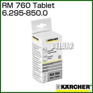 ケルヒャー RM 760 Tablet 6.295-850.0|truetools