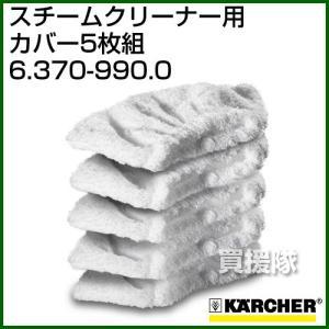 ケルヒャー スチームクリーナー用 カバー5枚組 6.370-990.0 内容量5枚 ハンドブラシ用カバー5枚|truetools