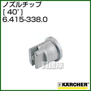 ケルヒャー 高圧洗浄機用 ノズルチップ 40゜ 6.415-338.0|truetools
