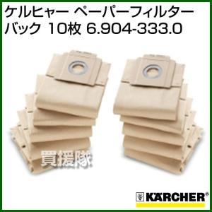 ケルヒャー ドライクリーナーT7/1・T9/1Bp・T10/1用 ペーパーフィルターバック 10枚 6.904-333.0 karcher業務用掃除機オプション truetools