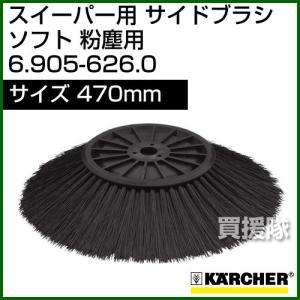 ケルヒャー サイドブラシ ソフト 粉塵用   6.905-626.0|truetools