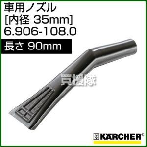 ケルヒャー クリーナー用 車用ノズル 6.906-108.0 ID 35mm 長さ 90mm|truetools