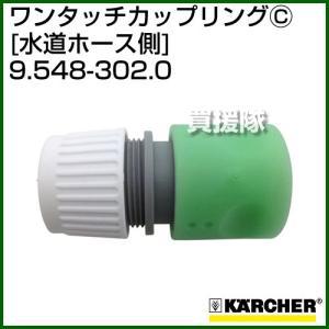 ケルヒャー 高圧洗浄機用 ワンタッチカップリング 水道ホース側 本体側カップリングと併用 9.548-302.0|truetools
