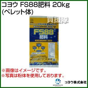コヨウ FS88肥料 20kg ペレット体|truetools