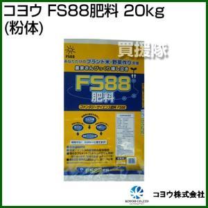 コヨウ FS88肥料 20kg 粉体|truetools