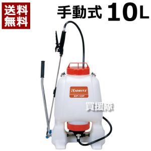 共立 手動噴霧機 10L KP-10F 除草剤散布用|truetools