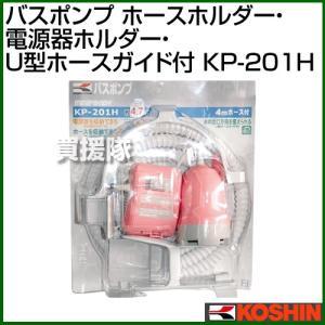 工進 バスポンプ ホースホルダー・電源器ホルダー・U型ホースガイド付 KP-201H