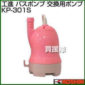 工進 バスポンプ 交換用ポンプ KP-301S|truetools