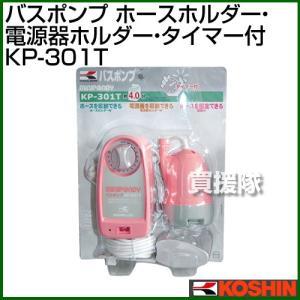 工進 バスポンプ ホースホルダー・電源器ホルダー・タイマー付 KP-301T|truetools
