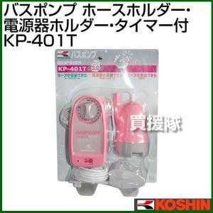 工進 バスポンプ ホースホルダー・電源器ホルダー・タイマー付 KP-401T|truetools