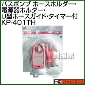 工進 バスポンプ ホースホルダー・電源器ホルダー・U型ホースガイド・タイマー付 KP-401TH|truetools