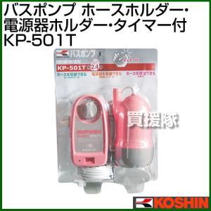 工進 バスポンプ ホースホルダー・電源器ホルダー・タイマー付 KP-501T|truetools