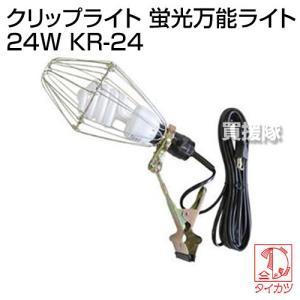 鯛勝産業 クリップライト 蛍光万能ライト 24W KR-24|truetools