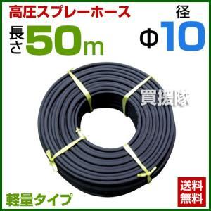 スプレーホース50m φ10mm 高圧 軽量 農業用|truetools