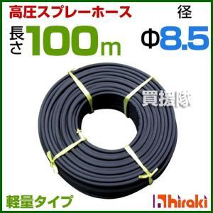 高圧スプレーホース 100m クラレプラスチックス φ8.5mm 軽量 農業用|truetools