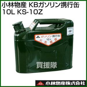 小林物産 KBガソリン携行缶 10L KS-10Z|truetools