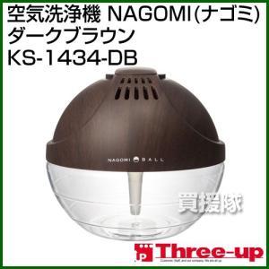 スリーアップ 空気洗浄機 NAGOMI ナゴミ ダークブラウン KS-1434-DB|truetools