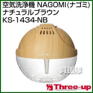 スリーアップ 空気洗浄機 NAGOMI ナゴミ ナチュラルブラウン KS-1434-NB|truetools