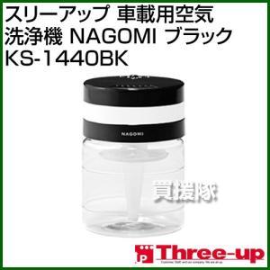 スリーアップ 車載用空気洗浄機 NAGOMI ナゴミ ブラック KS-1440BK カラー:ブラック truetools