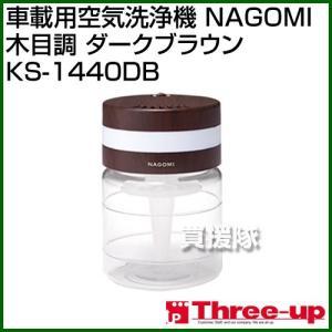 スリーアップ 車載用空気洗浄機 NAGOMI ナゴミ 木目調 ダークブラウン KS-1440DB カラー:ダークブラウン truetools