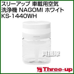 スリーアップ 車載用空気洗浄機 NAGOMI ナゴミ ホワイト KS-1440WH カラー:ホワイト|truetools
