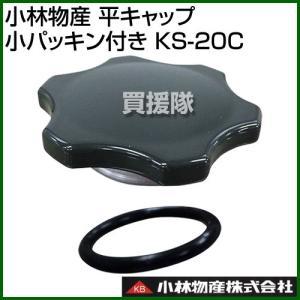 小林物産 KBガソリン携行缶用 平キャップ Oリング小パッキン付き KS-20C|truetools