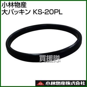 小林物産 KBガソリン携行缶用 Oリング大パッキン KS-20PL|truetools