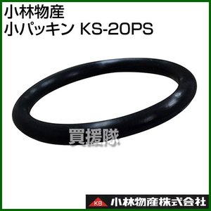 小林物産 KBガソリン携行缶用 Oリング小パッキン KS-20PS|truetools
