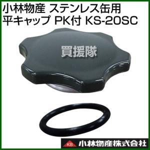 小林物産 KBガソリン携行缶ステンレス缶用 平キャップ Oリング小パッキン付 KS-20SC|truetools