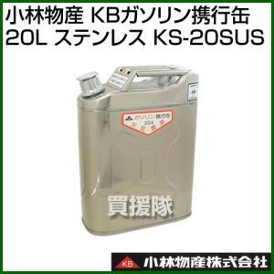 小林物産 KBガソリン携行缶 20L ステンレス KS-20SUS|truetools
