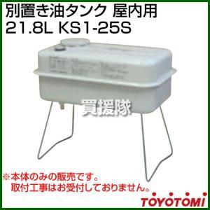 トヨトミ 別置き油タンク 屋内用 21.8L KS1-25S truetools