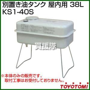 トヨトミ 別置き油タンク 屋内用 38L KS1-40S truetools