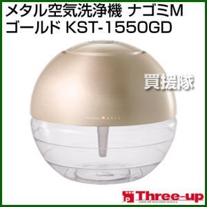 スリーアップ メタル空気洗浄機 ナゴミM ゴールド KST-1550GD カラー:ゴールド truetools