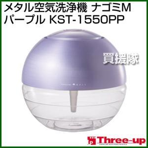 スリーアップ メタル空気洗浄機 ナゴミM パープル KST-1550PP カラー:パープル|truetools