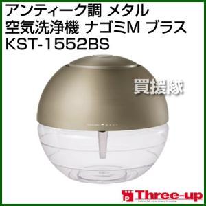 スリーアップ アンティーク調 メタル空気洗浄機 ナゴミM ブラス KST-1552BS カラー:ブラス truetools