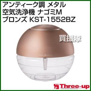 スリーアップ アンティーク調 メタル空気洗浄機 ナゴミM ブロンズ KST-1552BZ カラー:ブロンズ truetools
