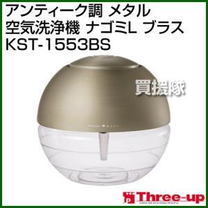 スリーアップ アンティーク調 メタル空気洗浄機 ナゴミL ブラス KST-1553BS カラー:ブラス truetools