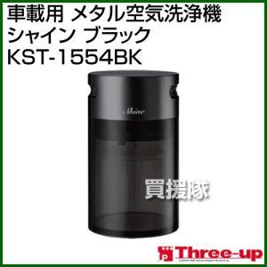 スリーアップ 車載用 メタル空気洗浄機 シャイン ブラック KST-1554BK カラー:ブラック truetools