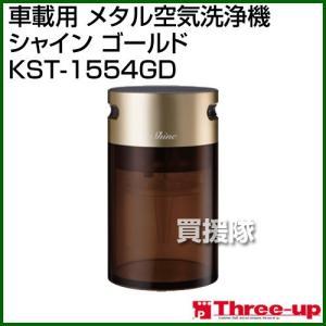 スリーアップ 車載用 メタル空気洗浄機 シャイン ゴールド KST-1554GD カラー:ゴールド truetools