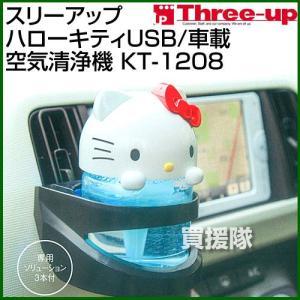 スリーアップ ハローキティ USB/車載用 空気清浄機 KT-1208|truetools