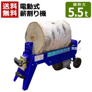 (法人限定)和コーポレーション 電動 油圧式 薪割機 5.5t (単相100V) KT-155PRO-DX [カラー:青]|truetools