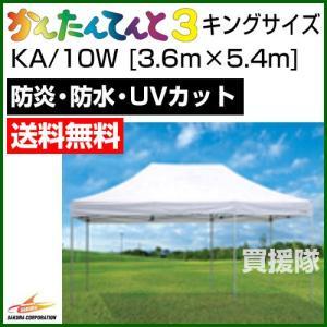 かんたんてんと3 キングサイズ KA/10W|truetools
