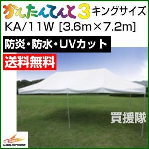 かんたんてんと3 キングサイズ KA/11W|truetools