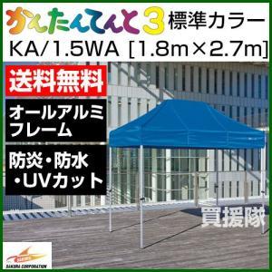 かんたんてんと3 標準カラー KA/1.5WA truetools