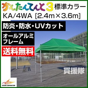 かんたんてんと3 標準カラー KA/4WA truetools