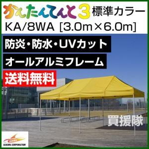 かんたんてんと3 標準カラー KA/8WA|truetools